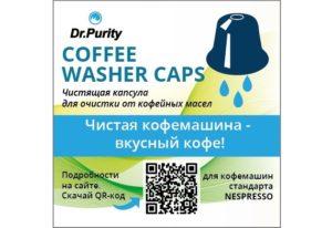 Капсула для чистки капсульной кофемашины