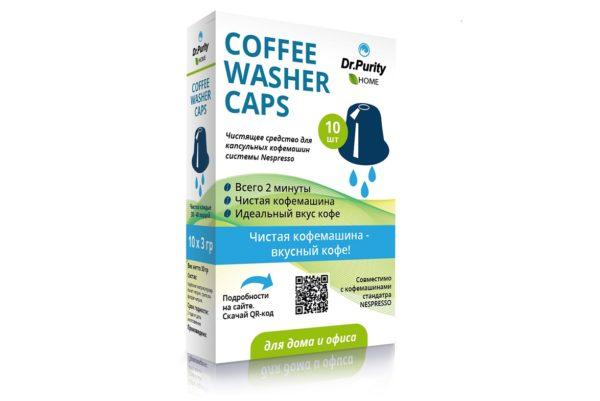Капсулы для очистки капсульной кофемашины nespresso